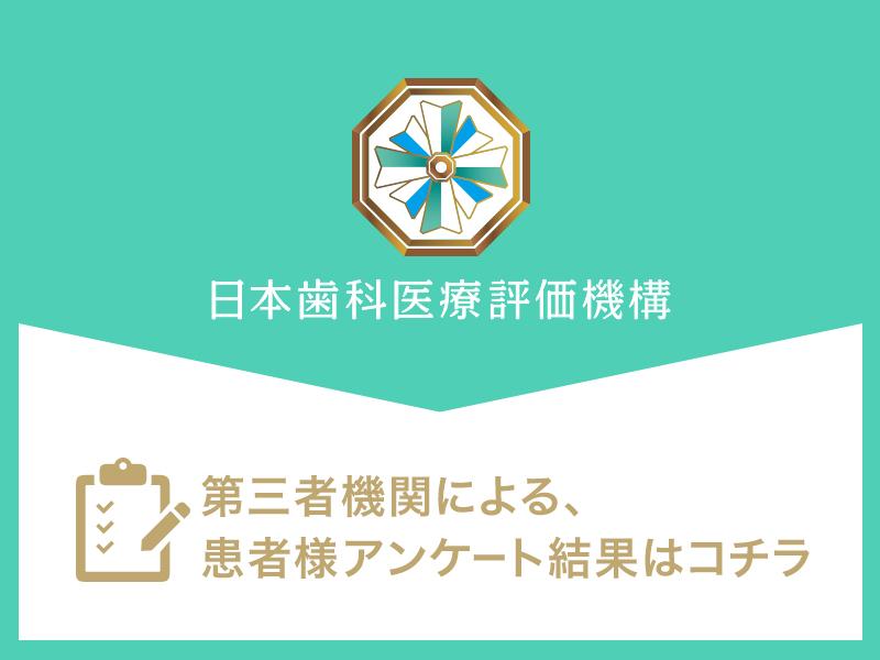 茨木でおすすめの歯医者、オーク歯科クリニック西宮の評判と口コミ